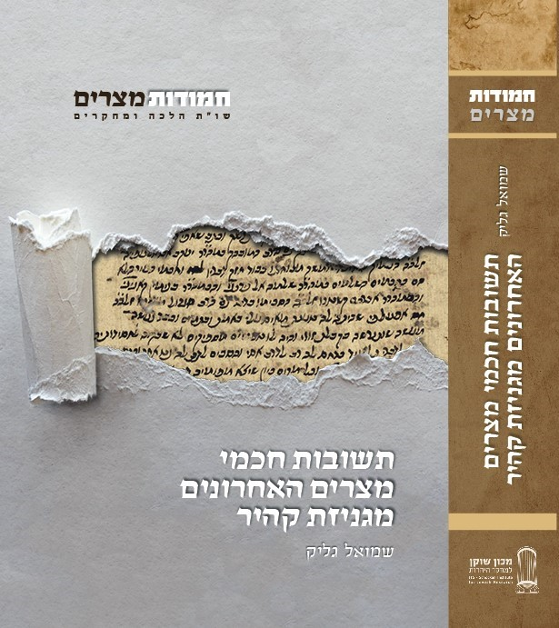 Responsa of the Last Egyptian Sages from the Cairo Genizah / Shmuel Glick