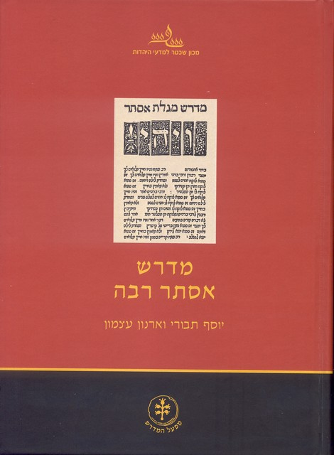 Midrash Esther Rabbah / Joseph Tabory, Arnon Atzmon