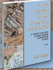 Sride Teshuvot of Ottoman Empire Sages (Vol.1-2) / Shmuel Glick